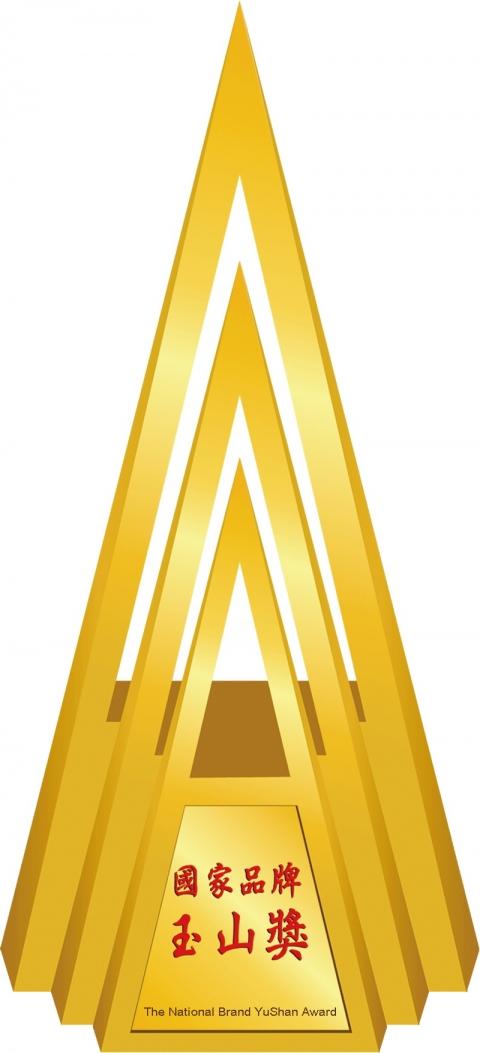 榮獲國家品牌玉山獎