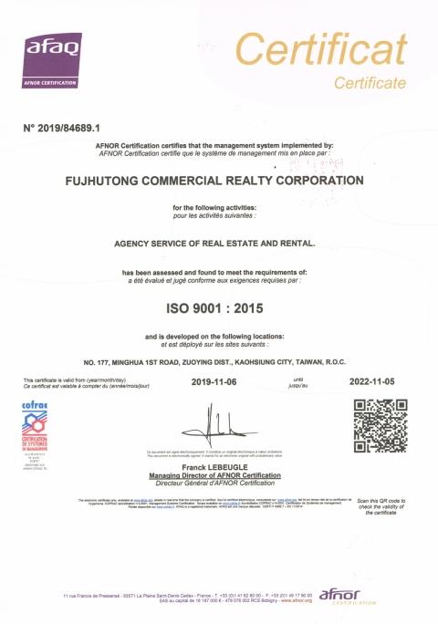 通過ISO品質管理系統驗證