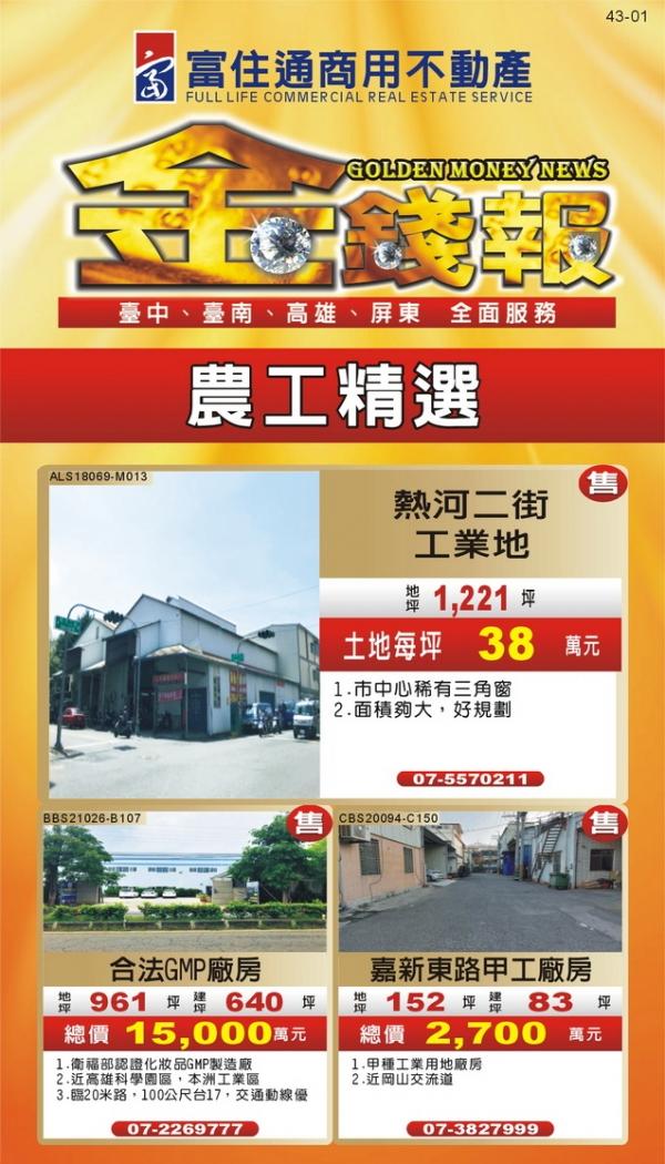 NO43 金錢報 分類 LINE 農工 01