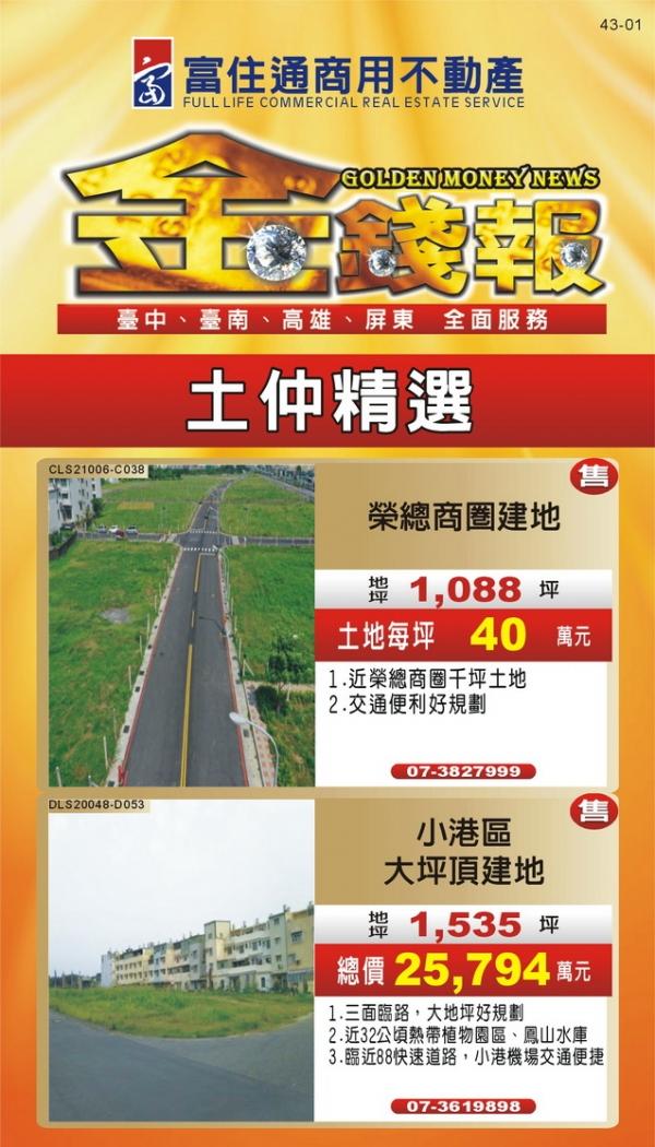 NO43 金錢報 分類 LINE 土仲 01
