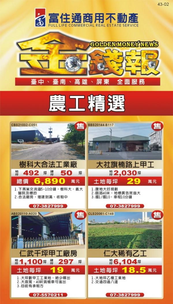 NO43 金錢報 分類 LINE 農工 02